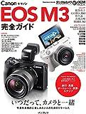 キヤノン EOS M3完全ガイド (インプレスムック DCM MOOK)