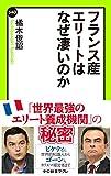 フランス産エリートはなぜ凄いのか (中公新書ラクレ)