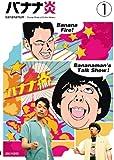 バナナ炎 Vol.1 [DVD]