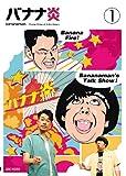 バナナ炎 Vol.1 [DVD]の画像