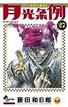 月光条例 27 (少年サンデーコミックス)