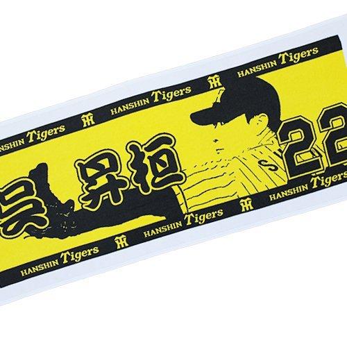 【阪神タイガース/HANSHIN Tigers】プレーヤーズネームフェイスタオル2015 背番号22 呉昇桓