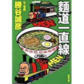 麺道一直線 (新潮文庫)