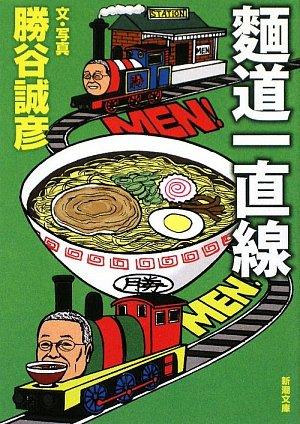 麺道一直線 (新潮文庫)の詳細を見る