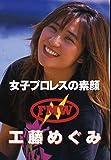 女子プロレスの素顔 工藤めぐみ[CPD-002][DVD] 製品画像