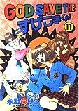 GOD SAVE THEすげこまくん! 11 (ヤングマガジンワイドコミックス)