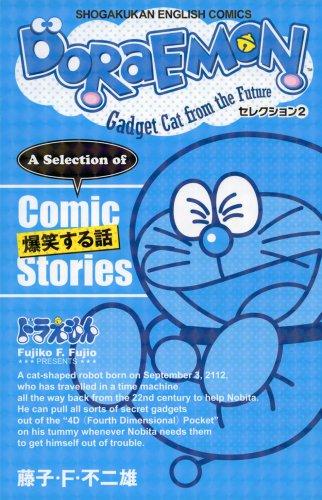 DORAEMON セレクション2 爆笑する話 (SHOGAKUKAN ENGLISH COMICS)の詳細を見る