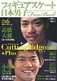 日本男子フィギュアスケートFan Book Cutting Edge 2011+Plus (SJセレクトムック No. 99 SJ sports) 画像