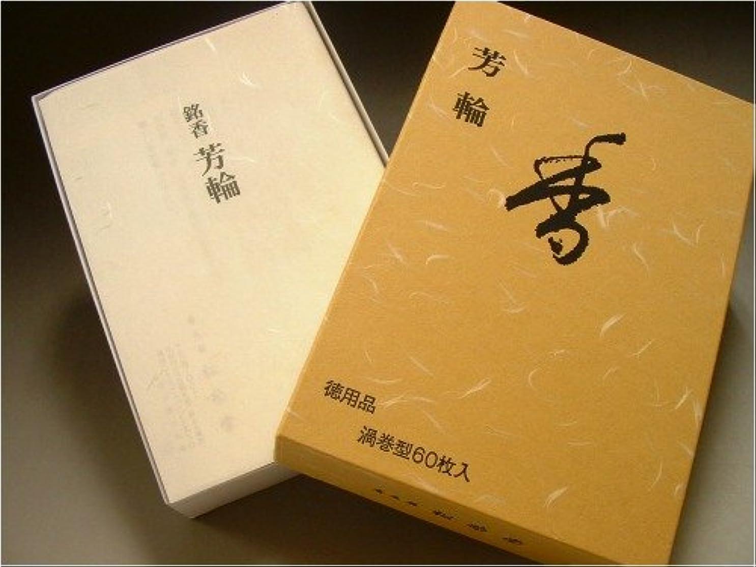 画家トラフ入学する松栄堂 芳輪 元禄 渦巻型徳用60枚入
