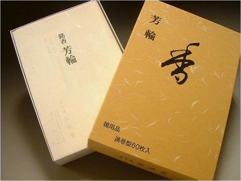 報告書トラクター構築する松栄堂 芳輪 元禄 渦巻型徳用60枚入