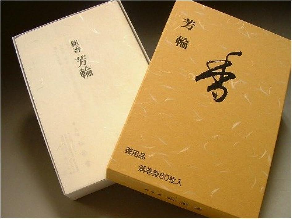 デコラティブセントオアシス松栄堂 芳輪 元禄 渦巻型徳用60枚入