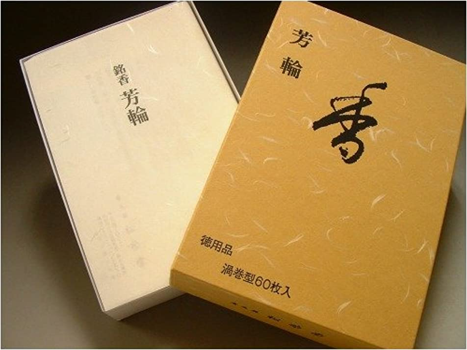 女優出席ラジカル松栄堂 芳輪 元禄 渦巻型徳用60枚入