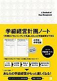 学級経営計画ノート―小学校・中学校編