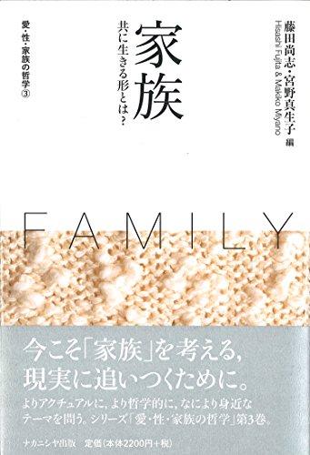 家族 (愛・性・家族の哲学 第3巻)