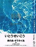 波の上の甲虫 (EARTH BOOK)