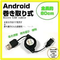 【巻き取り式/リール式】Android Micro USB 充電ケーブル/Android Micro USB 1m 80cm 【Android Micro USB 充電器 ケーブル】【Android Micro USBケーブル】■巻き取り式■ 全長約80cm(0.8m)【延長】 (ブラック)