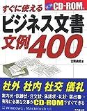 すぐに使えるビジネス文書文例400