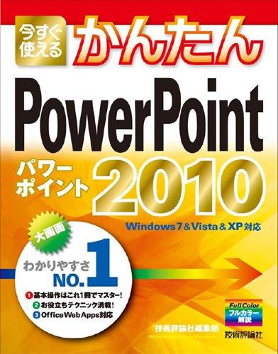 今すぐ使えるかんたん PowerPoint 2010 (Imasugu Tsukaeru Kantan Series)の詳細を見る