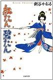 紅たん碧たん (白泉社文庫)