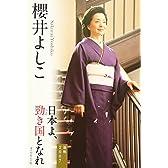 日本よ、勁き国となれ――論戦2007
