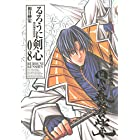 るろうに剣心 完全版 8 (ジャンプコミックス)