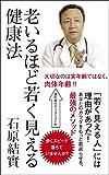 老いるほど若く見える健康法 (ロング新書)