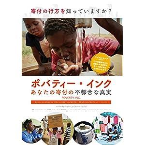 ポバティー・インク あなたの寄付の不都合な真実 [DVD]