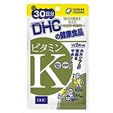 ビタミンK 30日分