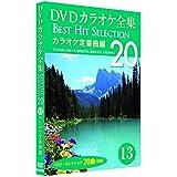 DVDカラオケ全集 13 カラオケ定番曲編 DKLK-1003-3
