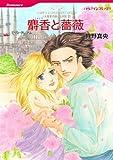 麝香と薔薇 (ハーレクインコミックス)