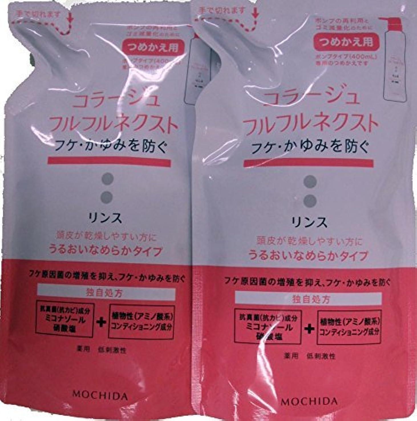 香水持続的トランクコラージュ フルフルネクスト リンス うるおいなめらかタイプ つめかえ用(280ml)×2