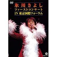 氷川きよし ファーストコンサートin東京国際フォーラム