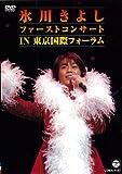 氷川きよし ファーストコンサートin東京国際フォーラム[COBA-4157][DVD]