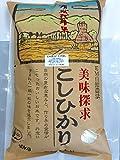 28年産 石川県 JAS認定 有機米 無農薬 自然農法 こしひかり [土の詩] (10kg(白米)(精米))