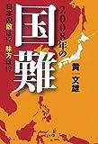 2008年の国難―日本の敵は!?味方は!?