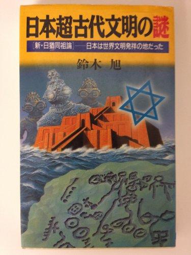 日本超古代文明の謎―「新・日猶(ユダヤ)同祖論」 日本は世界文明発祥の地だった (ラクダブックス)