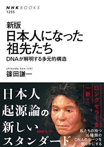 [篠田 謙一]の新版 日本人になった祖先たち DNAが解明する多元的構造 NHKブックス