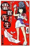 ほんとにあった! 霊媒先生 分冊版(4) (月刊少年ライバルコミックス)