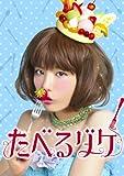 たべるダケ 完食版 Blu-ray BOX[Blu-ray/ブルーレイ]