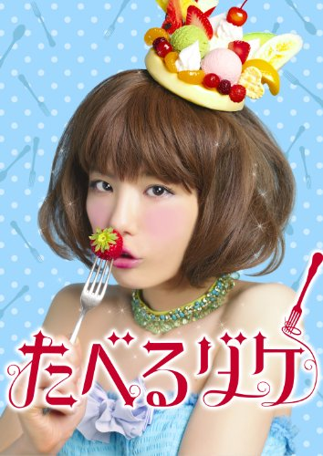 たべるダケ 完食版 Blu-ray BOX