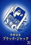 【カラー版】ブラック・ジャック 特別編集版 31