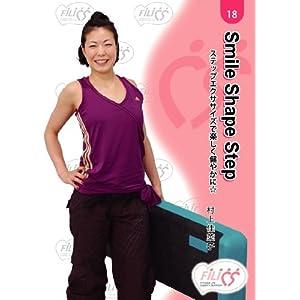 FIL018 Smile Shape Step ステップエクササイズで楽しく健やかに☆ [DVD]
