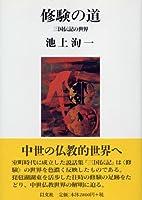 修験の道―三国伝記の世界 (以文叢書)