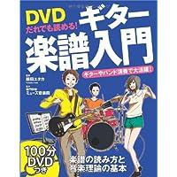 DVDだれでも読める! ギター楽譜入門