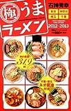 石神秀幸 極うまラーメン2012-2013 (双葉社スーパームック)の画像