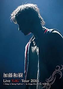 """加藤和樹 Live""""GIG""""Tour 2014 ~Sing A Song Fighter~ in Zepp DiverCity TOKYO [DVD]"""