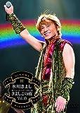 氷川きよしスペシャルコンサート2010 きよしこの夜Vol.10