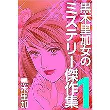 黒木里加 女のミステリー傑作集 1巻