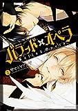バラッド×オペラ【第2巻】 (あすかコミックスDX)