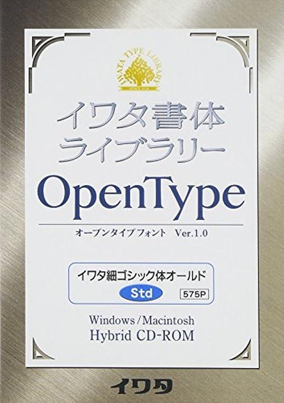 イワタ書体ライブラリー Open Type (Std版) イワタ細ゴシック体オールド